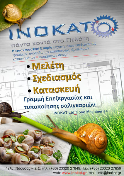 INNOVATIVE SOLUTIONS FOR SNAILS PROCESSING & STANDARIZATION